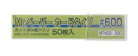 Mr.ペーパー カードタイプ #600【MT403】 GSIクレオス