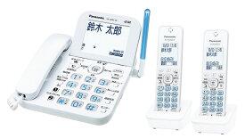 VE-GZ62DW-W パナソニック デジタルコードレス電話機(子機2台付き)ホワイト Panasonic ル・ル・ル(RU・RU・RU) [VEGZ62DWW]