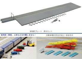 [鉄道模型]カトー (Nゲージ) 23-142 貨物駅プレート 基本セット