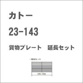 [鉄道模型]カトー (Nゲージ) 23-143 貨物駅プレート 延長セット