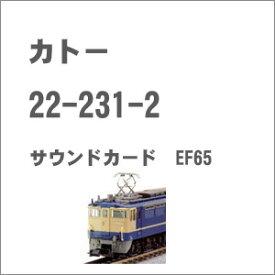 [鉄道模型]カトー 22-231-2 サウンドカード (EF65)