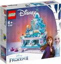 レゴ(R)ディズニープリンセス アナと雪の女王2 エルサのジュエリーボックス【41168】 レゴジャパン 【Disneyzone】
