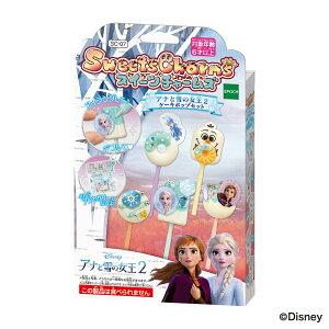 スイーツチャームズ アナと雪の女王2 ケーキポップセット エポック社 【Disneyzone】