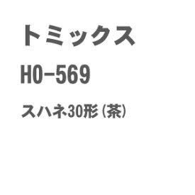 [鉄道模型]トミックス (HO) HO-569 国鉄客車 スハネ30形(茶)