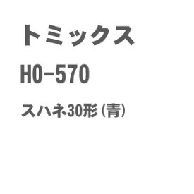 [鉄道模型]トミックス (HO) HO-570 国鉄客車 スハネ30形(青)