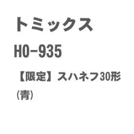 [鉄道模型]トミックス (HO) HO-935 国鉄客車 スハネフ30形(青)【限定品】