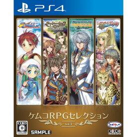 【PS4】ケムコRPGセレクション Vol.3 セガゲームス [PLJM-16548 PS4 ケムコRPGセレクション Vol.3]