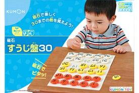 KUMON 磁石すうじ盤30 くもん出版