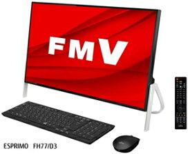 FMVF77D3B 富士通 FMV ESPRIMO FH77/D3 - 23.8型デスクトップパソコン [Core i7 / メモリ 8GB / SSD 256GB+HDD 1TB / TV機能 / Microsoft Office 2019]