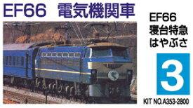 1/80 ブルートレイン EF66 No.3 はやぶさ【708033】 マイクロエース