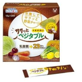 サクッとベジタブル チョコ風味 32g(1.6g×20袋) 大正製薬 サクツトベジタブルチヨコ 20H