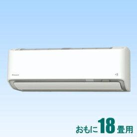 AN-56XAP-W ダイキン 【標準工事セットエアコン】(18000円分工事費込) おもに18畳用 (冷房:15〜23畳/暖房:15〜18畳) Aシリーズ 電源200V(ホワイト) [AN56XAPWセ]