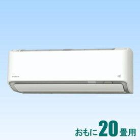 AN-63XAP-W ダイキン 【標準工事セットエアコン】(24000円分工事費込) おもに20畳用 (冷房:17〜26畳/暖房:16〜20畳) Aシリーズ 電源200V (ホワイト) [AN63XAPWセ]