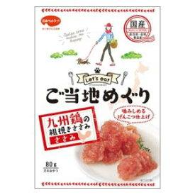 ご当地めぐり 九州鶏の粗挽きささみ げんこつ 80g 日本ペットフード ゴトウチトリノササミゲンコツ80G