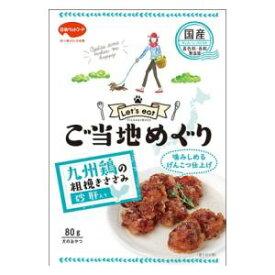 ご当地めぐり 九州鶏の粗挽きささみ&砂肝入り げんこつ 80g 日本ペットフード ゴトウチトリスナギモゲンコツ80G