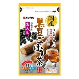 国産 黒豆ごぼう茶 18包 あじかん コクサンクロマメゴボウチヤ18H
