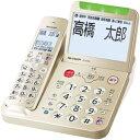 JD-AT95C シャープ デジタルコードレス電話機(受信子機のみ)ゴールド系【送料無料】