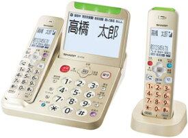 【当店限定クーポン実施中 12/5 23:59迄】JD-AT95CL シャープ デジタルコードレス電話機(受信子機+子機1台)ゴールド系 [JDAT95CL]