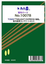 [鉄道模型]エヌ小屋 (N)10078 TOMIX製「TWILIGHT EXPRESS 瑞風」対応 室内表現コンプリートセット