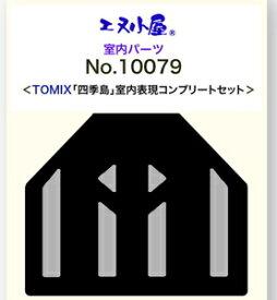 [鉄道模型]エヌ小屋 (N)10079 TOMIX製「四季島」対応 室内表現コンプリートセット