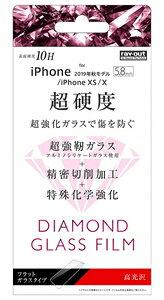 RT-P23FA/DCG レイアウト iPhone 11 Pro/ XS/ X用 液晶保護ガラスフィルム 平面保護 10H アルミノシリケート 高光沢 ray-out