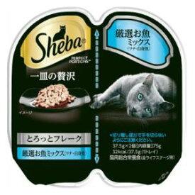 シーバ 一皿の贅沢 とろっとフレーク 厳選お魚ミックス(ツナ・白身魚)75g SPC21 マースジャパンリミテッド シ-バトレイ フレ-クオサカナミツクス
