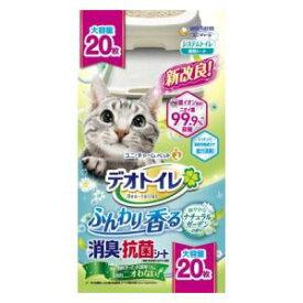 デオトイレ ふんわり香る消臭・抗菌シート ナチュラルガーデンの香り 20枚 ユニ・チャーム デオシヨウシユウシ-トガ-デン20