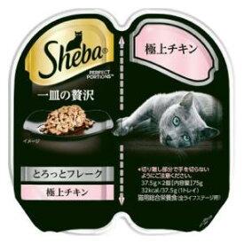 シーバ 一皿の贅沢 とろっとフレーク 極上チキン 75g SPC23 マースジャパンリミテッド シ-バトレイ フレ-クチキン