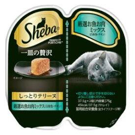 シーバ 一皿の贅沢 しっとりテリーヌ 厳選お魚お肉ミックス(白身魚・チキン)75g マースジャパンリミテッド シ-バトレイ テリ-ヌチキン