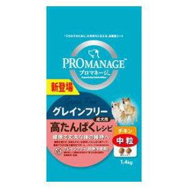 プロマネージ グレインフリー 成犬用 高たんぱくレシピ チキン 中粒 1.4kg マースジャパンリミテッド PMGFコウタンパクチキンチユウ1.4