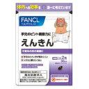 えんきん 90回分【徳用3袋セット】(1袋60粒×3) ファンケル フアンケルエンキン60TX3
