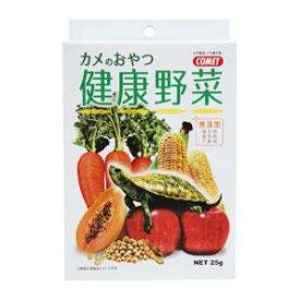 コメット カメのおやつ健康野菜 25g イトスイ コメツトカメノオヤツケンコウヤサイ25G