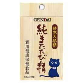 純木天蓼精 純またたび精 0.5g×10袋 現代製薬 ジユンマタタビセイ0.5G*10