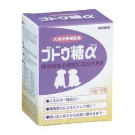 ブドウ糖α 1.5g×16袋 現代製薬 ブドウトウアルフア1.5G*16フク
