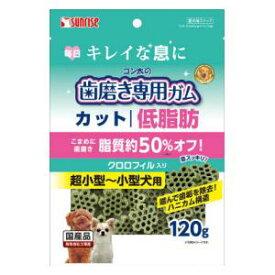 ゴン太の歯磨き専用ガム カット クロロフィル入り 低脂肪 120g マルカンサンライズ事業部 ハミガキガムCクロロテイシボ120