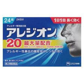 【第2類医薬品】アレジオン20(24錠) エスエス製薬 アレジオン20 24T [アレジオン2024T]【返品種別B】◆セルフメディケーション税制対象商品