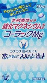 【第3類医薬品】コーラックMg 40錠 大正製薬 コ-ラツクMG 40T [コラツクMG40T]【返品種別B】