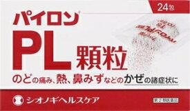 【第(2)類医薬品】パイロンPL顆粒 24包 シオノギヘルスケア パイロンPLカリユウ24ホウ [パイロンPLカリユウ24ホウ]【返品種別B】