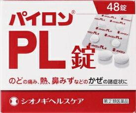 【第(2)類医薬品】パイロンPL錠 48錠 シオノギヘルスケア パイロンPLジヨウ48T [パイロンPLジヨウ48T]【返品種別B】