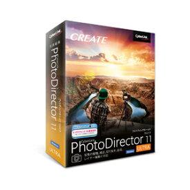 PHOTODIRECTOR11UWD サイバーリンク PhotoDirector 11 Ultra 通常版 ※パッケージ版