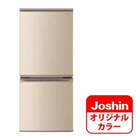 (標準設置料込)冷蔵庫 ひとり暮らし 小型 SJ-D14FJ-N シャープ 137L 2ドア冷蔵庫(ゴールド系) SHARP SJ-D14F-S のJoshinオリジナルモデル [SJD14FJN]