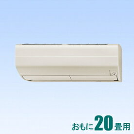MSZ-ZW6320S-T 三菱 【標準工事セットエアコン】(24000円分工事費込) 霧ヶ峰 おもに20畳用 (冷房:17〜26畳/暖房:16〜20畳) Zシリーズ 電源200V (ブラウン) [MSZZW6320STセ]