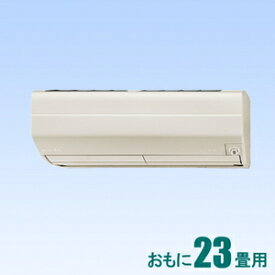 MSZ-ZW7120S-T 三菱 【標準工事セットエアコン】(24000円分工事費込) 霧ヶ峰 おもに23畳用 (冷房:20〜30畳/暖房:19〜23畳) Zシリーズ 電源200V (ブラウン) [MSZZW7120STセ]