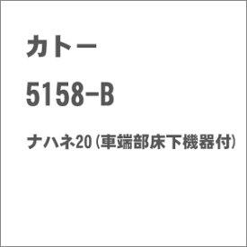 [鉄道模型]カトー (Nゲージ) 5158-B ナハネ20(車端部床下機器付)
