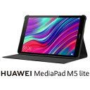JDN2-L09-64 HUAWEI(ファーウェイ) MediaPad M5 lite 8 - 64GB / LTEモデル(オリジナルカバー同梱) [8インチ / メ…