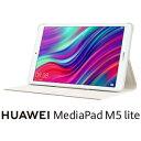 JDN2-W09(64GB) HUAWEI(ファーウェイ) MediaPad M5 lite 8 - 64GB / Wi-Fiモデル(オリジナルカバー同梱) [8インチ / メモリ 4GB / ストレ