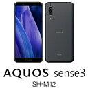 【最大1000円OFF■当店限定クーポン 7/11 1:59迄】SH-M12-B SHARP(シャープ) AQUOS sense3 SH-M12(ブラック)- SIMフリースマートフォン [5.5インチ(IGZO) / メモリ 4GB / ストレージ 64GB]
