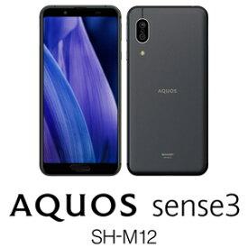 SH-M12-B SHARP(シャープ) AQUOS sense3 SH-M12(ブラック)- SIMフリースマートフォン [5.5インチ(IGZO) / メモリ 4GB / ストレージ 64GB]