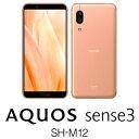 【最大1000円OFF■当店限定クーポン 7/11 1:59迄】SH-M12-C SHARP(シャープ) AQUOS sense3 SH-M12(ライトカッパー)- SIMフリースマートフォン [5.5インチ(IGZO) / メモリ 4GB / ストレージ 64GB]