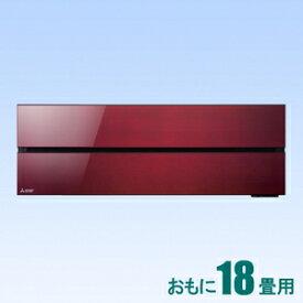 MSZ-FL5620S-R 三菱 【標準工事セットエアコン】(18000円分工事費込)霧ヶ峰Style おもに18畳用 (冷房:15〜23畳/暖房:15〜18畳) FLシリーズ 電源200V (ボルドーレッド) [MSZFL5620SRセ]